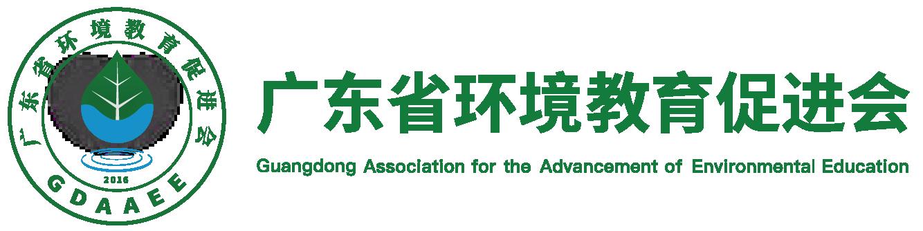 广东省环境教育促进会